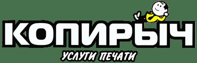 Копировальный центр «Копирыч»