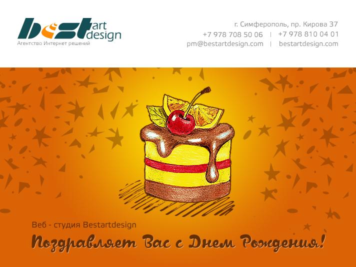 Прикольная открытка на день рождения с тортом